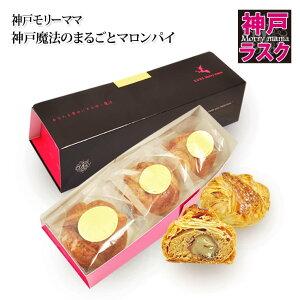 【神戸モリーママ】魔法のまるごとマロンパイ3個入BOX