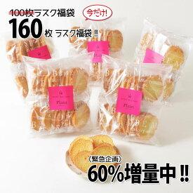【緊急開催★60%増量中!】送料込★今だけ合計160枚入!神戸発★100枚ラスク福袋(ご自宅用簡易包装)