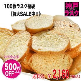 【復活★特大SALE!】送料込★神戸発★100枚ラスク福袋(ご自宅用簡易包装)