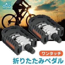 【送料無料】自転車 折りたたみ ペダル ミニベロ 自転車部品 折り畳み おりたたみ 折りたたみ式ペダル 折りたたみ自転車 折り畳み自転車 おりたたみ自転車 折りたたみペダル アルミ 反射