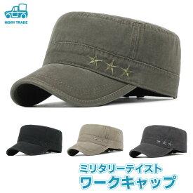 《送料無料》ワークキャップ ミリタリー タクティカル キャップ ぼうし サバゲー 帽子 メンズ グレー カーキー ブラック タン ベージュ 全5色 メンズキャップ レインキャップ グッズ 星