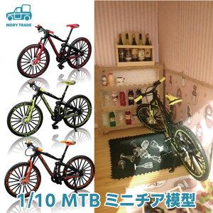 【送料無料】自転車 おもちゃ MTB マウンテンバイク 模型 ダイキャスト 黒 赤 オレンジ 黄色 車 バイク 自転車パーツ パーツ グッズ 自転車バイク bycicle 置物 自転車 サスペンション