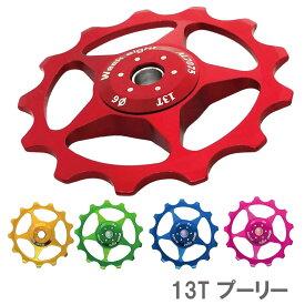 《ポイント5倍+お得なクーポン配布中!送料無料》13T プーリー 軽量 ビッグプーリー 自転車 ロードバイク MTB CNC シールドベアリング 金 赤 青 緑 紫 科ステム カスタマイズ リアディレーラー RD 新生活