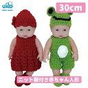 《送料無料》人形 赤ちゃん人形 乳児 新生児 おもちゃ ニット 衣装 付き 着せ替え きせかえ 沐浴 あかちゃん にんぎょう リアル 30cm 妊婦体験 妊婦 リアル赤ちゃん シリコンベビー リ