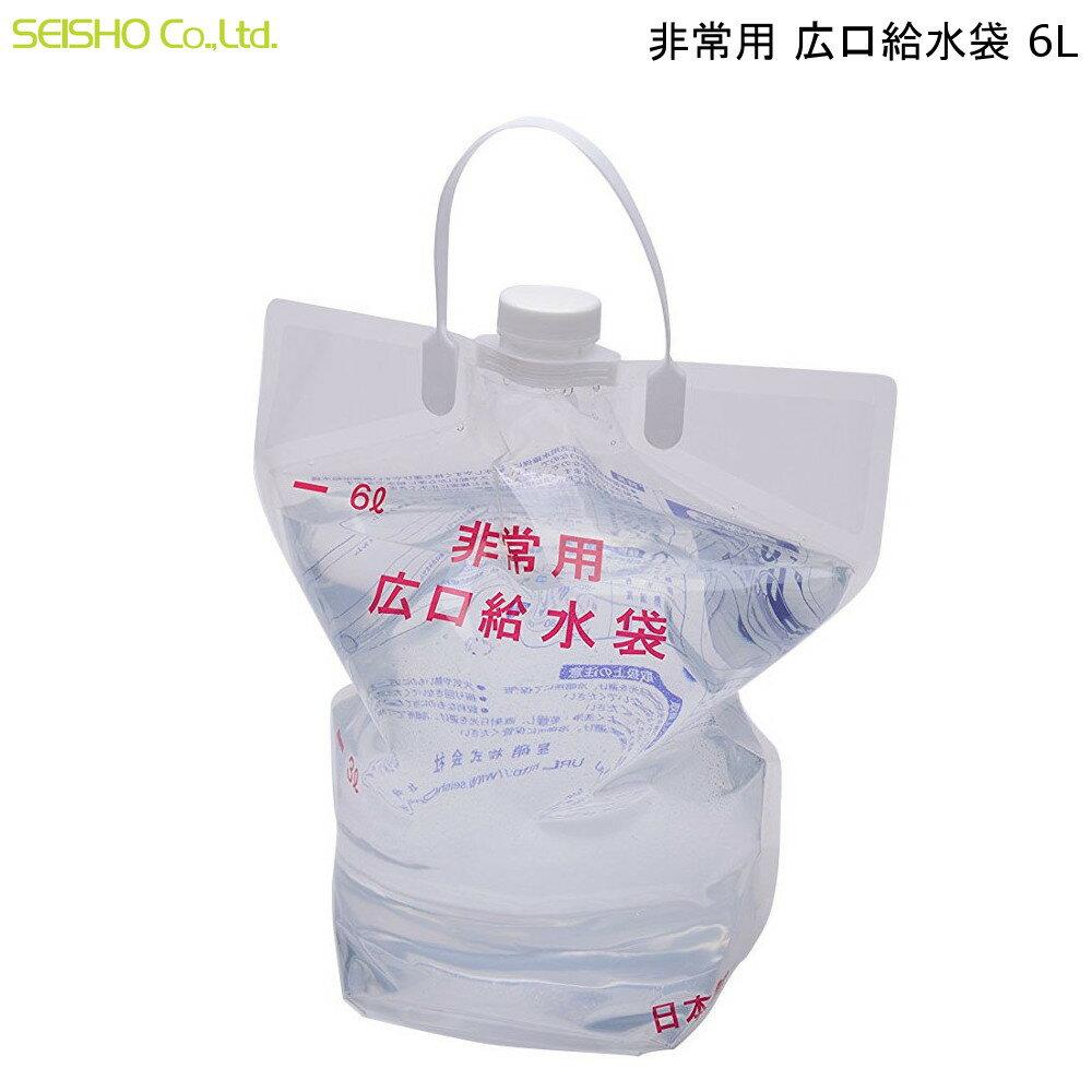 防災グッズ 非常用広口給水袋 手持ちタイプ 6L セラーメイト 星硝 手提げ 通販 楽天