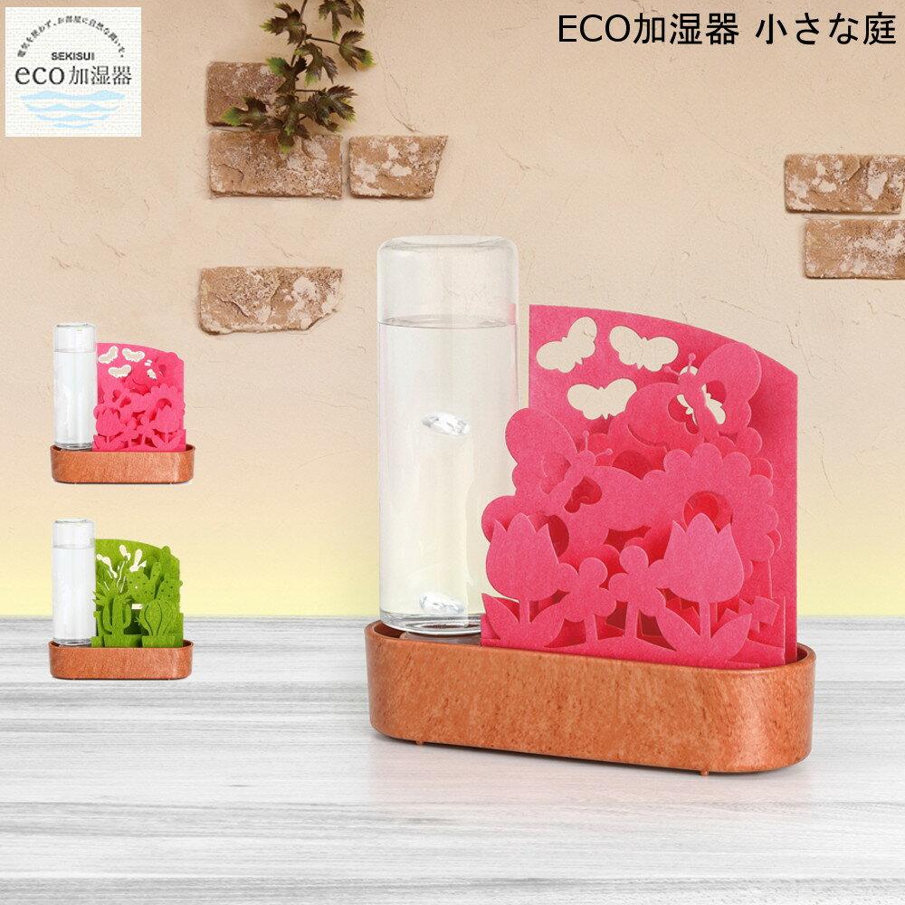 積水樹脂 自然気化式 ECO加湿器 うるおい小さな庭 ピンク グリーン 給水ボトル付き 電気使わない コンパクト