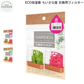 積水樹脂 自然気化式 ECO加湿器 うるおい小さな庭 ピンク グリーン 交換用フィルター 電気使わない コンパクト