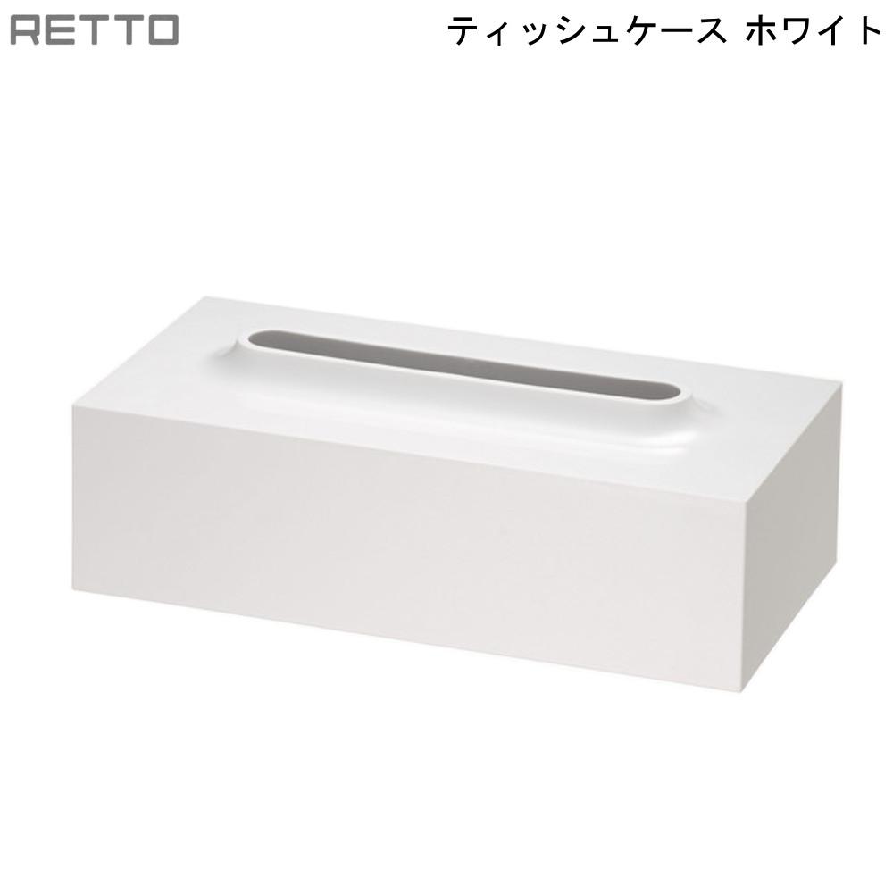 ティッシュケース RETTO レットー ホワイト I'mD アイムディ ボックス シンプル 通販 楽天