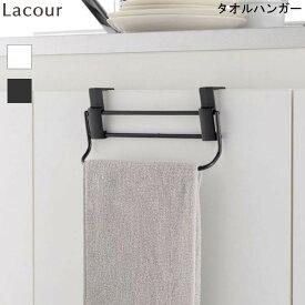 ラクール タオルハンガー リッチェル 清潔 キッチン扉用 取り付け簡単 省スペース 通販 楽天