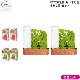 【お得なセット】積水樹脂 ECO加湿器 自然気化式 小さな庭 2個セット 電気いらない コンパクト 通販 楽天