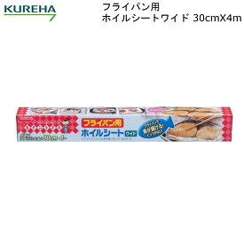 キチントさん フライパン用 ホイル シート ワイド クレハ 30cm×4m 料理 敷くだけ くっつかない 片付け簡単 通販 楽天