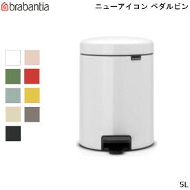 ゴミ箱 ダストボックス ニューアイコン ペダルビン New Icon Pedal Bin 5L ブラバンシア brabantia 分別 蓋つき スムーズな開閉 静音 スタイリッシュ 通販 楽天