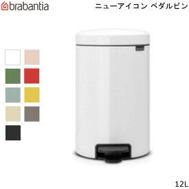 【送料無料】ゴミ箱 ダストボックス ニューアイコン ペダルビン New Icon Pedal Bin 12L ブラバンシア brabantia 分別 蓋つき スムーズな開閉 静音 スタイリッシュ 通販 楽天