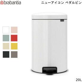 【送料無料】ゴミ箱 ダストボックス ニューアイコン ペダルビン New Icon Pedal Bin 20L ホワイト ブラバンシア brabantia 分別 蓋つき スムーズな開閉 静音 スタイリッシュ 通販 楽天