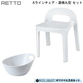 【送料無料】【お得なセット】RETTO(レットー) Aラインチェア 湯桶 丸型 お風呂2点セット 腰かけ おけ I'mD (アイムディ) 通販 楽天