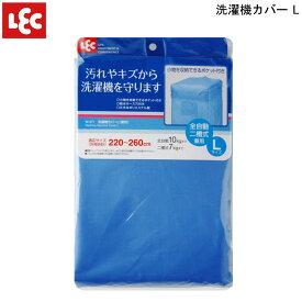洗濯機カバー L ブルー W-377 レック 汚れや傷から守る
