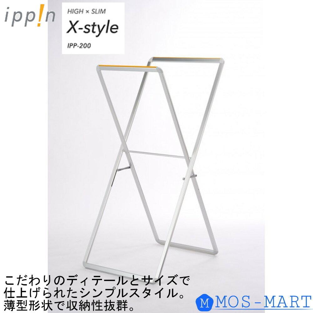 物干し ippin ランドリースタンド X (クロス) スタイル 積水樹脂 洗濯用品