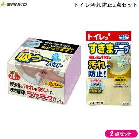 【お得なセット】トイレ汚れ防止2点セット(おしっこ吸う〜パッド30個入り、便器すきまテープ OK-95 YE サンコー 通販 楽天