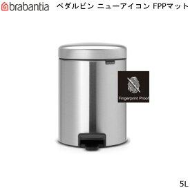 【8/31 23:59までポイント5倍】ブラバンシア ニューアイコン ペダルビン 5L FPPマット New Icon Pedal Bin brabantia 【送料無料】ゴミ箱 ダストボックス 分別 通販 楽天