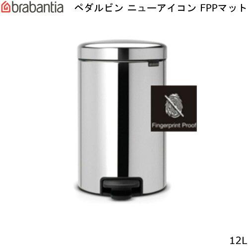 【送料無料】ゴミ箱ダストボックスニューアイコンペダルビンNewIconPedalBin12LFTTマットブラバンシアbrabantia分別通販楽天