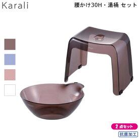 【お得なセット】カラリ 腰かけ30H 湯桶 お風呂2点セット リッチェル 通気性がいい 透明 オシャレ karali richell 通販 楽天