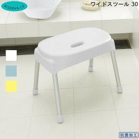 【キャッシュレス還元事業加盟店】ワイドスツール 30 リセルバLX リッチェル 抗菌 通気性がいい 風呂いす 腰かけ 通販 楽天