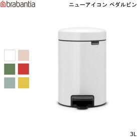 ゴミ箱 ダストボックス ニューアイコン ペダルビン New Icon Pedal Bin 3L ブラバンシア brabantia 分別 蓋つき スムーズな開閉 静音 スタイリッシュ 通販 楽天