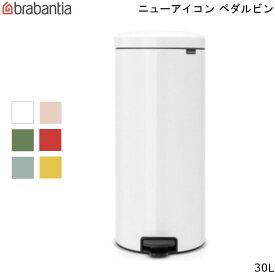 【送料無料】ゴミ箱 ダストボックス ニューアイコン ペダルビン New Icon Pedal Bin 30L ブラバンシア brabantia 分別 蓋つき スムーズな開閉 静音 スタイリッシュ 通販 楽天