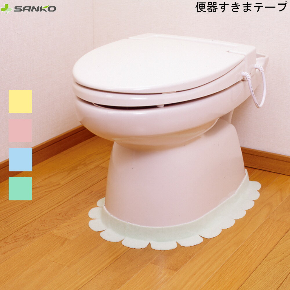 便器すきまテープ トイレ汚れ防止 イエロー OK-95 サンコー 通販 楽天