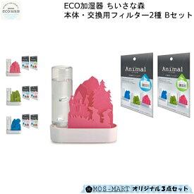 【お得なセット】ECO加湿器 ちいさな森 本体1個+フィルター2個セット 計3点入り 乾燥対策 エコ デスク 寝室 インテリア ボトルつき 通販 楽天