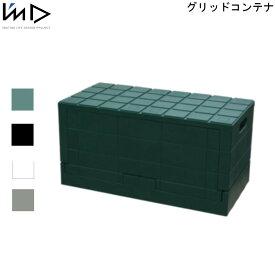 【10/31 9:59までポイント2倍】グリッドコンテナー スタンダード I'mD 岩谷マテリアル 【送料無料】収納 アイムディ 未使用時 折り畳み可 コンテナ Grid Container STANDARD ブロック コンパクト