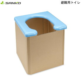 避難用トイレ R-58 サンコー SANKO 防災用品 災害時 ポータブルトイレ 簡易式 被災 非常用 携帯 避難時 車内 渋滞 アウトドア 日本製