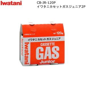 イワタニ カセットガス ジュニア 2P CB-JR-120P ガス容量 120g/本 岩谷産業 【お買い物合計3980円以上で送料無料】 カセットボンベ 家庭用 小型 燃料