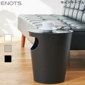 エノッツ ENOTS サイド テーブル ENOST I'mD 岩谷マテリアル 【送料無料】 インテリア ゴミ箱 ダストボックス アイムディ 収納 スマート おしゃれ シンプル