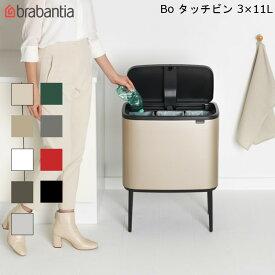 ブラバンシア Bo タッチビン 11L ×3 brabantia 【送料無料】ダストボックス 高級感 インテリア ゴミ箱 プッシュ式 分別 海外製 ベルギー 通販 楽天