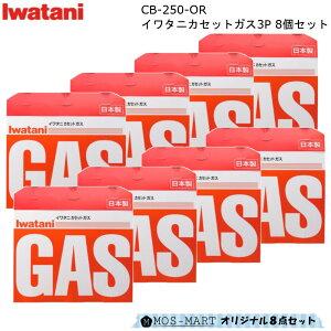イワタニ カセットガス 3P CB-250-OR 8個セット 計24本分 ガス容量 250g/本 岩谷産業 【MOS-MARTオリジナルセット】【送料無料】 カセットボンベ 家庭用 小型 燃料