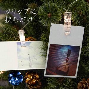 イルミネーション ライト クリップライト LED 10球 2m 屋内用 電池式 写真 ポストカード おしゃれ 北欧 かわいい クリスマス 飾り付け クリスマスツリー イルミ オーナメント インテリア 【送