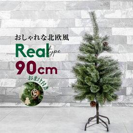 クリスマスツリー 北欧 おしゃれ 90cm 松ぼっくり 木製オーナメント付き 飾り付け クリスマス グリーンツリー ヌードツリー 組み立て簡単 枝 出し入れスムーズ 簡単収納 緑 デコレーション 【送料無料】_76290