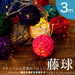 ガーランド ライト LED クリスマス イルミネーションライト 藤球 イルミ 照明 ライト 自然素材 ナチュラル ボール 電池式 インテリア キャンプ 結婚式 LEDガーランド 北欧 かわいい カラフル
