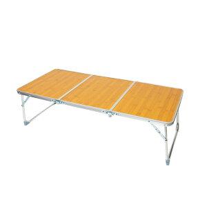 アウトドア テーブル 折り畳み バンブー 90cm 40cm 折りたたみ 軽い 軽量 コンパクト おしゃれ キャンプ | キャンピングテーブル ピクニックテーブル ローテーブル ロータイプ ミニテーブル サ