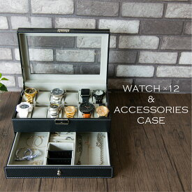 時計 収納ケース 12本 アクセサリーケース おしゃれ 腕時計 アクセサリー 収納 ウォッチケース アクセサリーボックス ディスプレイケース コレクションケース   インテリア 北欧 メンズ レディース プレゼント ギフト ガラス ソーラー対応 _83438