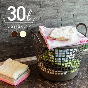 ランドリーバスケット 大容量 洗濯カゴ おしゃれ ふた付き 洗濯かご 30L ランドリー収納 メッシュ プラスチック スタッキング | 収納 バスケット 蓋付き おもちゃ 子供部屋 洗面所 リビング