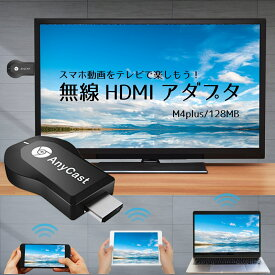 AnyCast M4 Plus HDMI WiFi ドングルレシーバー ミラーリング テレビ MiraCast EZCast iPhone Android Windows MAC Chrome 無線 YouTube _84130