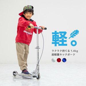キックボード 子供 2輪 ブレーキ付 光る 耐荷重90kg 男の子 女の子 LED 二輪 キックスケーター キックスクーター 軽量1.4kg 子供用 光るタイヤ | おもちゃ クリスマス 誕生日 プレゼント 対象年齢