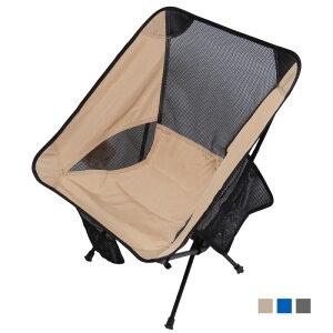 アウトドアチェア 軽量 折りたたみ ロータイプ キャンプ椅子 コンパクト 1人掛け アルミ 超軽量 折り畳み 耐荷重100kg グレー ベージュ ネイビー ドリンクホルダー 背もたれ イス いす フィッ
