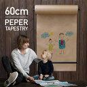 タペストリー ロールペーパーホルダー セット クラフト紙 60cm 壁面装飾 インテリア インダストリアル ロールホルダー…