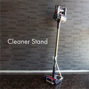 掃除機 スタンド おしゃれ スティッククリーナー コードレス掃除機 コードレスクリーナー サイクロンクリーナー ハンディ クリーナースタンド 掃除機スタンド 掃除機立て | 立てかけ ダイ