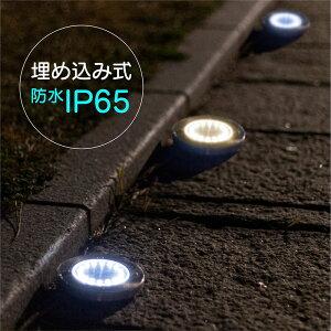 ソーラーライト 屋外 埋め込み 明るい 電球色 昼光色 防水 2Way 埋め込み式 置き型 光センサー 自動点灯 自動消灯 キャンドル ガーデン ライト | おしゃれ スポットライト 外灯 照明 北欧 LEDラ