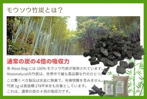 全米ミリオンセラーMosoNaturalBag・モソバッグ50g×2mini2年間消臭モソナチュラル日本食品分析センターが認めた99.9%消臭空気清浄バッグ最高級竹炭使用麻生地調湿有害な汚染物質やアレルギー源除去に