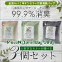 全米ミリオンセラー 選べるカラー MosoNatural Bag・モソバッグ 500g×3個セット 2年間消臭 モソナチュラル 日本食品…